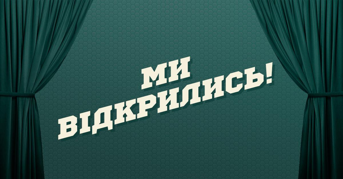 Фрізор Барбершоп відкрито