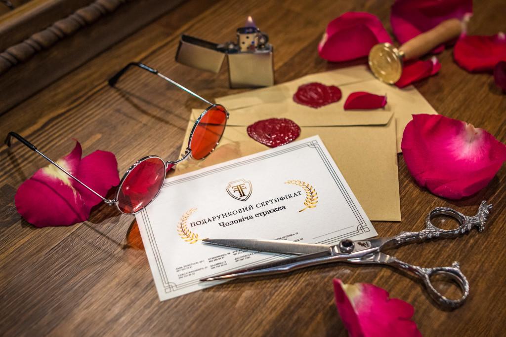 подарунковий сертифікат Фрізор